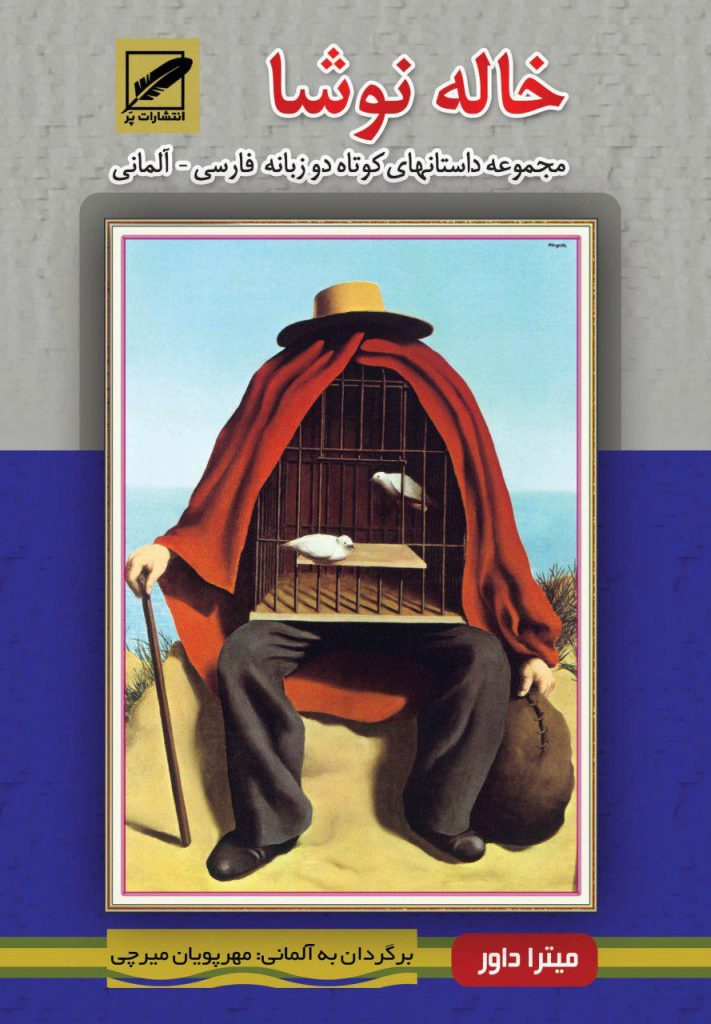 چاپ دوزبانه خاله نوشا . المانی . فارسی