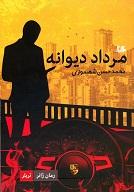 «مرداد دیوانه» نوشته محمدحسن شهسواری