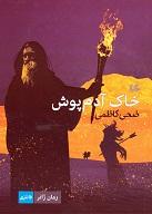 خاک آدمپوش» نوشته ضحی کاظمی