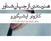 گفتگو با یاسین محمدی مترجم کتاب هنرمندی از جهان شناور نوشته ایشیگورو