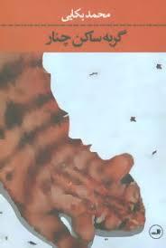 محمد بکایی - گربه ساکن چنار نشر ثالث