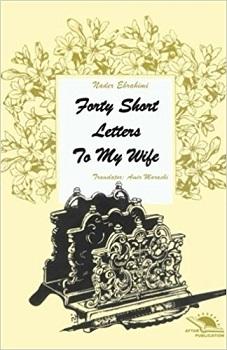 ترجمه و  انتشار کتاب چهل نامه کوتاه به  همسرم از نادر ابراهیمی  به  انگلیسی  . امیر مرعشی