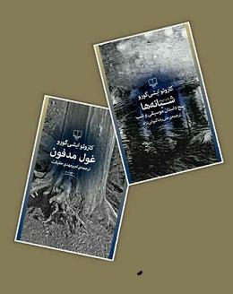 غول مدفون و نوشته ها . کازوئو ایشی گورو. نشر چشمه