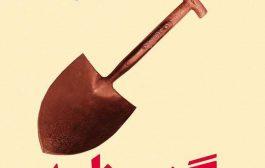 گنج نامه»؛ داستان های گنج نمکی مجموعه یی از داستان های کوتاه ویلیام فاکنر است که احمد اخوت آن ها را برای انتشار در نشر افق انتخاب و ترجمه کرده است.
