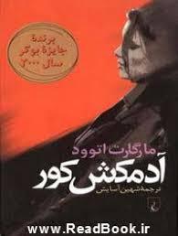 آدمکش کور، دهمین رمان مارگارت اتوود. مترجم شهین اسایش . نشر ققنوس