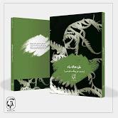 طُرّه های باد. محمد فرخ طلب فومنی. انتشارات آنیما