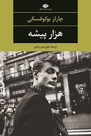 در ستایش بیکاری. بوکوفسکی .  مترجم : امیر علی ریاحی . نشر نگاه