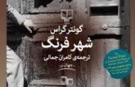شهر فرنگ . کونتراگراس . مترجم : کامران جلالی . نشر چشمه