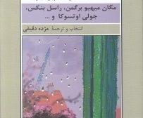 کیک عروسی و داستانهای دیگر». به انتخاب و ترجمه مژده دقیقی
