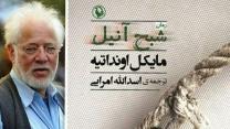 «شبح آنیل»  اثر مایکل اونداتیه، ترجمه اسد امرائی