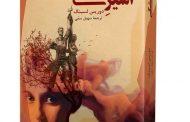اسیر خشکی  .دوریس لسینگ  .مترجم سهیل سمی