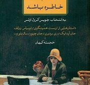 «میخواهم برایت خاطره باشد» مجموعهای است از داستانهای کوتاه آمریکایی با انتخاب جویس کرول اوتس و با ترجمهی خجسته کیهان.