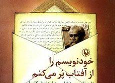 درباره نامههای پرویز شاپور به پسرش کامیار،«خودنویسم را از آفتاب پر میکنم»