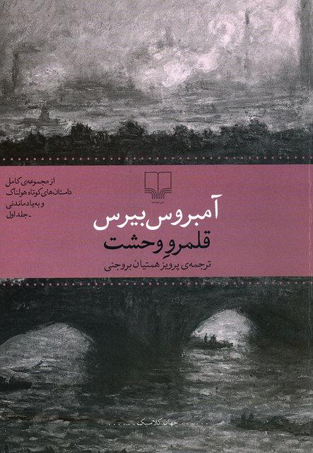 مجموعه داستان قلمرو وحشت . امبروس بیرس . مترجم