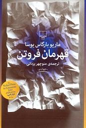 قهرمان فروتن . یوسا. مترجم منوچهر یزدانی . چشمه