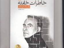 : «خاطرات خفته»اتریک مودیانو . مریم سپهری مترجم . انتشارات مجید