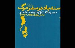 «سندباد در سفر مرگ» شامل اولین بخش از گفتگوهای احمد شاملو توسط نشر چشمه منتشر و راهی بازار نشر شد
