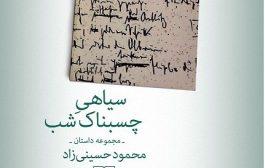 سیاهی چسبناک شب . محمود حسینی زاد . ناشر:   چشمه