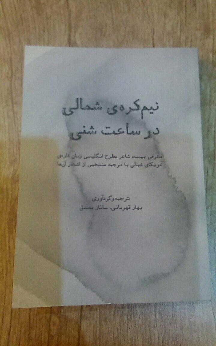 پیر شعری از ان سکستون . برگردان به پارسی: بهار قهرمانی، ساناز مصدق