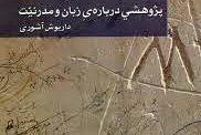 زبانِ باز» با عنوان فرعی «پژوهشی درباره زبان و مدرنیت» نوشته داریوش آشوری