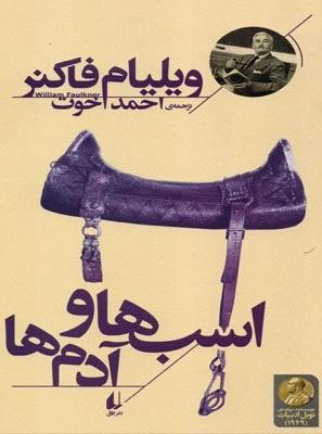 مجموعه داستان «اسبها و آدمها» نوشته ویلیام فاکنر با ترجمه احمد اخوت توسط نشر افق منتشر و راهی بازار نشر شد.