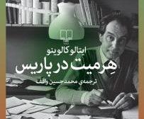 هرمیت در پاریس .  ایتالو کالوینو. مترجم محمد حسین واقف . نشر چشمه