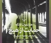 حمایت از هیچ  نام .نویسنده : هارتموت لانگه  .نام مترجم : محمود حسینیزاد