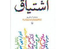 اشتیاق. انتشارات مروارید. آذر عالی پور. بهترین داستان های کوتاه آمریکایی سال 2005 و داستان های برنده جایزه اُهنری