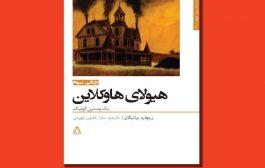 ریچارد براتیگان .نشر افراز . هیولای هاوکلاین . مترجم سار ا خلیلی سجهرمی