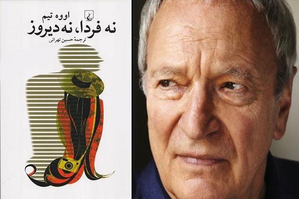 نه فردا نه دیروز . اووه تیم . ترجمه تهرانی . نشر ققنوس