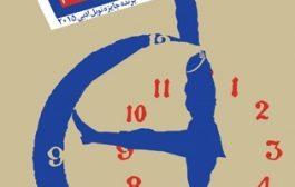 انتشارات کتاب نیستان اثری از سویتلانا آلکسیویچ نویسنده مشهور اهل اوکراین و برگزیده جایزه ادبی نوبل را با عنوان «زمان دست دوم» منتشر کرد.
