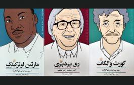 سه کتاب از مجموعه «گفتوگو با مشاهیر جهان»