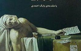 کتاب «هنر مردن» نوشته پل موران به تازگی با ترجمه اصغر نوری توسط نشر مرکز منتشر و راهی بازار نشر شده است