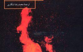 «آتش سوزان» نوشته ران راش با ترجمه محمدرضا شکاری. «شر ققنوس