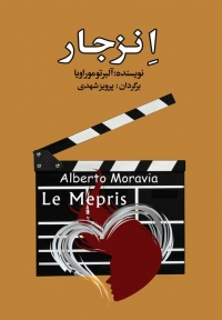 انزجار . لبرتو موراویا . ناشرانتشارات مجید .مترجمپرویز شهدی