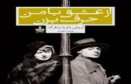 کتاب «از عشق با من حرف بزن» اثری ماندگار از «اریش ماریا رمارک». پرویز شهدی