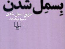طریق بسملشدن . محمود دولت ابادی