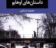 «داستان های اوهایو» مجموعهای قابل تامل از دونالد ری بولاک است که معصومه عسگری آن را ترجمه و در نشر نگاه منتشر شده است.
