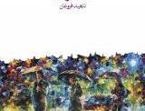 با هم، همین و بس نويسندهآنا گاوالدا مترجمناهید فروغان . نشر ماهی