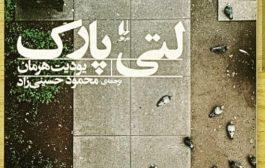 جدیدترین ترجمه از یودیت هرمان منتشر شد/  مجموعه داستان «لتی پارک» مملو از ایجاز است .  با ترجمه محمود حسینیزاد