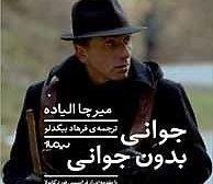 جوانی بدون جوانی ؛ اثری از میرچا الیاده ؛ مترجم فرهاد بیگدلو؛ نشر نیماژ  . عباس  موذن