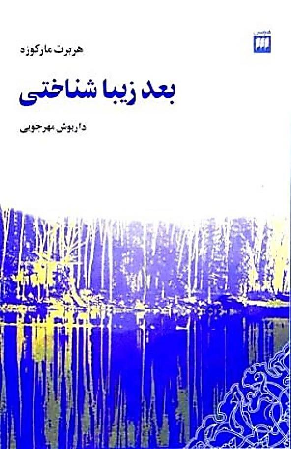 بعد زیباشناختی؛ هربرت مارکوزه؛ ترجمه داریوش مهرجویی؛ نشر هرمس، چاپ هفتم 1394. عباس موذن