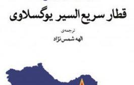 نشر مروارید مجموعه داستانی از یوسیپ نواکوویچ با عنوان «قطار سریعالسیر یوگوسلاوی» را منتشر کرد.