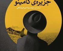 نشر مروارید آخرین اثر داستانی جان گریشام نویسنده سرشناس آمریکایی را با عنوان «جزیره کامینو» با ترجمه سید سینا میرعربشاهی روانه بازار کتاب کرد.