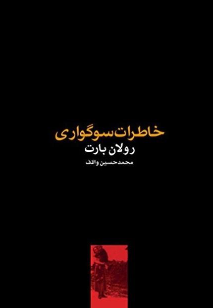 خاطرات سوگواری»  رولان بارت . انتشارات حرفه هنرمند . مترجم محمد حسین واقف