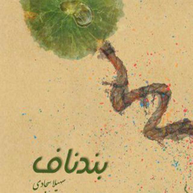 بند ناف . نوشته سهیلا سجادی . نشر پر