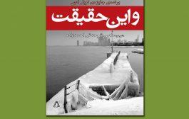 مروری بر رمان «و این حقیقت» نوشتهی سال بلو. نشر افراز