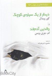 نمایشنامه دیدار از یک سیاره ی کوچک و ..../ مترجم : منصوره شریف زاده/ نشر افراز