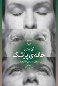 خانهی پزشک  .آن بیتی  نام مترجم : شیرین ملکفضلی . چشمه