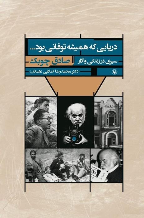 نشر مروارید کتاب «دریایی که همیشه طوفانی بود» اثر محمد رضا اصلانی را با موضوع سیر در زندگی و آثار صادق چوبک روانه بازار کتاب کرد.